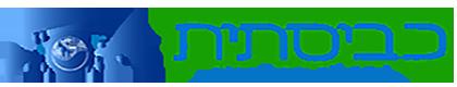כביסתית – מכבסה בתל אביב